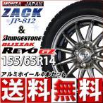 ショッピングブリヂストン ブリヂストン スタッドレスタイヤREVO GZ 155/65R14+ZACK JP812 アルミホイール4本セット 送料無料