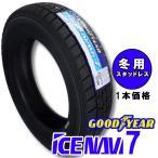 ICE NAVI7 155/65R14 1本価格 4本以上で送料無料 グッドイヤー スタッドレスタイヤ  2018年以降製造