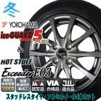 ヨコハマ アイスガードファイブプラス IG50プラス 155/65R14+エクシーダーE03 スタッドレスタイヤxアルミホイール4本セット 送料無料