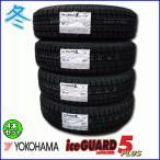 2016年製 IG50プラス アイスガードファイブプラス 155/65R14 4本セット スタッドレスタイヤ