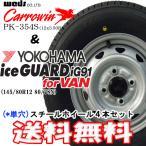2017年製ヨコハマICE GUARD iG91 for VAN 145/80R12 80/78Nスタッドレス+単穴ホイール4本セット