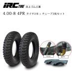 荷車用タイヤ/井上ゴム工業 IRC IR 400-8 4PR (4.00-8)チューブタイプ タイヤ2本 とチューブ2枚TR13のセット 送料無料