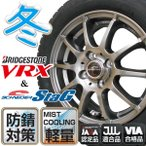 2019年製 VRX 155/65R14+STAG(スタッグ) (軽量/水抜形状/防錆対策品)+スタッドレスタイヤ+アルミホイール4本セット
