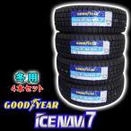 2018年製 グッドイヤー ICE NAVI7 155/65R13 73Q 4本セット 国産スタッドレスタイヤ 数量限定