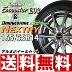 ブリヂストンNEXTRY 165/55R14+エクシーダーE03 サマータイヤ+アルミホイール4本セット 送料無料