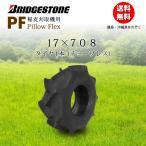 収穫機用(バインダー)タイヤ/ブリヂストン PF 17x7.0-8(17x70-8) T/L 送料無料