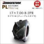収穫機用(バインダー)タイヤ/ブリヂストン PL 17x7.00-8(17x700-8) 2PR T/L 送料無料