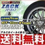 グッドイヤーGT-Eco Stage 155/65R14+ZACK JP-812 サマータイヤ+アルミホイール4本セット 送料無料