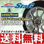 グッドイヤーGT-Eco Stage 165/55R14+シュナイダーSTAG サマータイヤ+アルミホイール4本セット 送料無料
