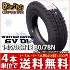 ダンロップ スタッドレスタイヤ WINTER MAXX SV01 145/80R12 80/78N  【1本価格】