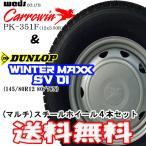 ダンロップWINNTER MAXX SV01 145/80R12 80/78N+キャロウィン マルチホイール4本セット■送料無料■2016年製
