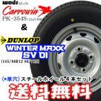 ダンロップWINTER MAXX SV01 145/80R12 80/78N 単穴ホイール4本セット送料無料■2016年製