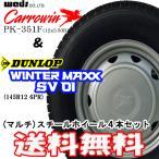 ダンロップWINNTER MAXX SV01 145R12 6PR+キャロウィン マルチホイール4本セット■送料無料■2016年製