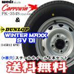 ダンロップWINTER MAXX SV01 145R12 6PR 単穴ホイール4本セット■送料無料■2017年製
