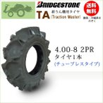 TA 4.00-8 2PR T/L チューブレスタイヤ 一般耕うん機 管理機用 ブリヂストン TA 400-8