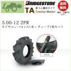 TA 500-12 2PR タイヤ1本+チューブ1枚セット ブリヂストン 耕うん機用タイヤ TA 5.00-12 2PR TT