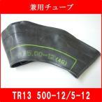 チューブ TR13 5/5.00-12 農耕用 兼用型 トラクター 耕うん機 管理機用 5.00-12 5-12