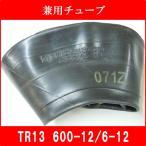 農耕用チューブ TR13 6/6.00-12 兼用型 6.00-12 600-12 6-12
