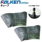 チューブ TR15 12.4-24 2枚セット 農耕タイヤ用 トラクター用 FALKEN/OHTSU 住友ゴム工業製造