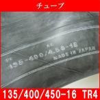 農耕用 チューブ  兼用型135-400/450-16 口金TR4【送料無料】耕運機、運搬車、荷車用