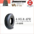 荷車用タイヤ/ブリヂストンUL ( U-Lug ) 400-8 4PR (4.00-8 4PR)チューブタイプ送料無料