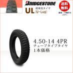 荷車用タイヤ/ブリヂストンUL ( U-Lug ) 450-14 4PR (4.50-14 4PR )チューブタイプ送料無料