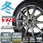 2019年製 VRX 155/65R14+エクシーダー E03 (高耐久塩害塗装1000時間+塩害軽減設計)+スタッドレスタイヤ+アルミホイール4本セット