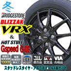 2018年製 VRX 155/65R14+G.SPEED G02 (軽量+高耐久塩害塗装1000時間+塩害軽減設計)+スタッドレスタイヤ+アルミホイール4本セット