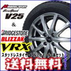 2017年製 ブリヂストン ブリザック VRX 175/65R15+ユーロスピードV25 スタッドレスタイヤ アルミホイール4本セット