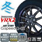 2018年製 VRX2 155/65R14+G.SPEED G02 (軽量+高耐久塩害塗装1000時間+塩害軽減設計)+スタッドレスタイヤ+アルミホイール4本セット
