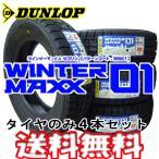 2016年製限定 ウインターマックス WM01 195/65R15 4本セット スタッドレスタイヤ