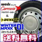 ダンロップWINTER MAXX WM01 ウインターマックス 155/65R14+キャロウィン マルチスチールホイール4本セット【送料無料】
