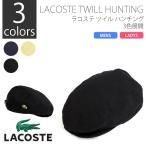 ラコステ Lacoste 帽子 ハット メンズ レディース ハンチング コットン ツイル 定番!オールシーズン使えるアイテム! FS SS