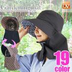 リバーシブル ガーデニングハット ガーデンハット 垂れ付き帽子 軽量 日焼け防止 日よけ 日差しカット UV 農作業帽子 家庭菜園 庭作業