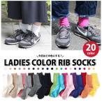 靴下 レディース シンプルなリブ編み カラーソックス 【2足までメール便可能】対象商品