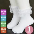 靴下 キッズ 白 女の子 フォーマル ホワイトソックス 履き口フリル クルー丈 送料無料