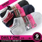 レディース  | 足底パイル編み ショート丈靴下 ベーシックカラー ショート ソックス 9足セット | スポーツ 運動 送料無料