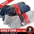 レディース  | 足底パイル編み ミドル丈靴下 オシャレな引き揃え 9足セット | アンクル丈ソックス スポーツ 運動