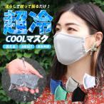 即納 夏用 冷感マスク 5枚セット 瞬間冷却 クールマスク 熱中症対策 男女兼用 洗える 濡らして振るだけ 気化熱マスク 接触冷感 花粉 布マスク スポーツ 快適