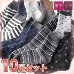【送料無料】 レディース 靴下 | 裏面パイル地 毛混素材であったか カジュアルモノトーンデザイン クルー丈ソックス 10足セット | 防寒 あたたか