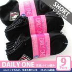 運動襪 - レディース  | 足底パイル編み くるぶし丈 靴下 汚れが目立ちにくいブラックカラー スニーカー ソックス 9足セット | スポーツ 運動 黒【送料無料】