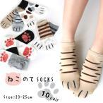 运动袜 - 【送料無料】靴下 レディース くるぶし丈 /ネコ好きさんにはたまらない 肉球もとってもキュート ねこのてソックス 10足セット /スニーカー  アンクル ソックス