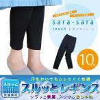 Yahoo!靴下専門店 ソックスbox408汗をかいてもムレにくく快適!スルッとレギンス さらさらタッチシリーズ 10分丈レギンス|レディース|サラサラ