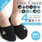 Socks In Pumps - 【送料無料】靴下 レディース 深履き 脱げにくい フットカバー アソート4足 セット 無地ワンポイント ショート ソックス カバーソックス|綿混
