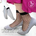 Regular Socks - レディース 網 靴下 ネットソックス フィッシュネット 【送料無料】透け感たっぷり見せ肌コーデに ブラック クルー丈 サイズフリー