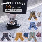 ショッピングソックス 靴下 レディース  ソックス  モダンな北欧風デザイン 靴下を主役に  個性的でオシャレ  クルー丈 10足セット 【送料無料】
