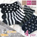 靴下 レディース  ソックス  寒い時期も安心 内側モコ