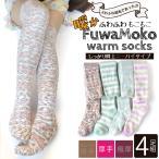 Regular Socks - 【送料無料】 レディース 靴下 もこもこ ふわふわニーハイソックス  足元あったか やわらかくて優しい肌触り  パステルカラー 4足セット ルームソックス  防寒