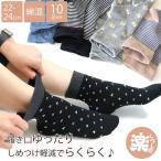 靴下 レディース 履き口ゆったり 口ゴムなしで締め付け軽減 カジュアルデザイン 綿混  クルー丈ソックス  10足セット 送料無料
