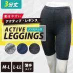 ショッピングレギンス レディース レギンス 3分丈 動きやすいからスポーツにピッタリ ノンストレスで快適な履き心地 スパッツ M-L L-LL 3カラー 送料無料 女性用